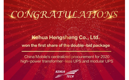 Express News | Kehua Won the Bid of China Mobile for Centralized Procurement -- the First Share of Double-bid Packages for High-power Transformer-less UPS and Modular UPS