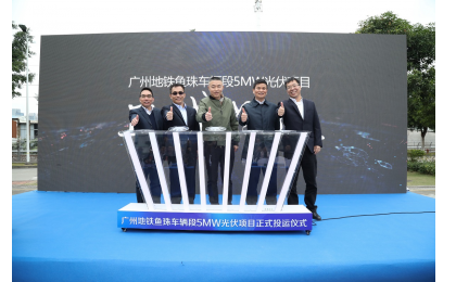 The launching ceremony of the 5MW PV project of Guangzhou Metro Yuzhu Depot was successfully held