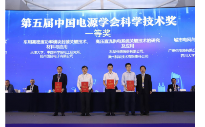 "Kehua Won the ""5th China Power Supply Society Science and Technology Award"""