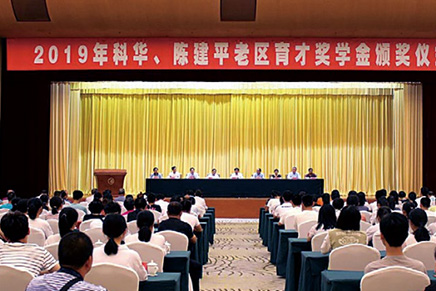 Kehua Scholarship Awarding Ceremony