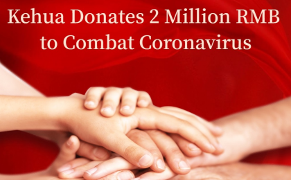 Kehua Donates 200 Million RMB to Combat Coronavirus