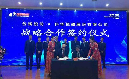 Kehua  Signed Strategic Cooperation Agreement with Inner Mongolia Baotou Steel Union to Help with its Digital Transformation