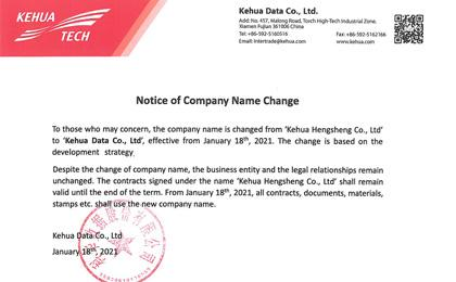 Notice of Company Name Change——Kehua Data Co., Ltd