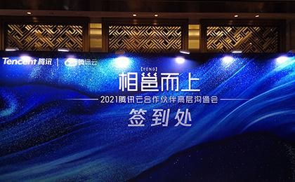 "Tencent Cloud Presented Kehua with ""2020 Excellent Partner Award"""